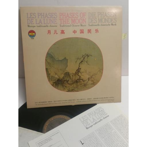 PHASES OF THE MOON traditional Chinese music CBS MASTERWORKS 74038