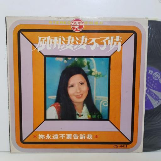 "LIN LIHAN - lijun will never tell me. C56002A, 12""LP"